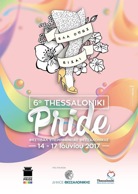 thessaloniki-pride-poster-2017